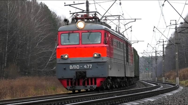 ВЛ10 477 с грузовым поездом и супер приветливой бригадой
