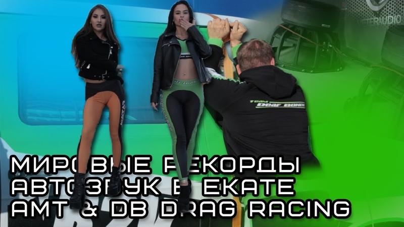 Мировые рекорды Автозвук в Екатеринбурге АМТ dB Drag Racing
