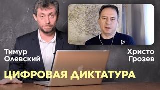 Как защитить себя от камер и трекинга? Тимур Олевский и Христо Грозев о полицейском контроле