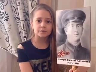 Мой прадед, Бондаренко Полина, 4Б класс, СОШ 4
