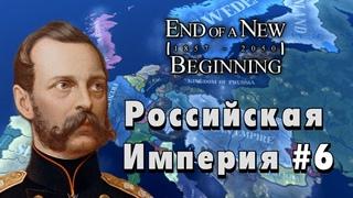 АВТОНОМИИ И ПОКУШЕНИЕ|Hearts of iron 4 End of a New Beginning|Российская Империя #6 (ПЕРЕЗАЛИВ)