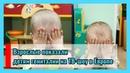 🔴 Взрослые показали детям гениталии на ТВ-шоу в Европе