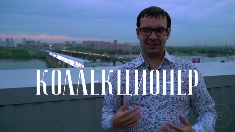 Александр Матвеев Коллекционер фактов о Новосибирске