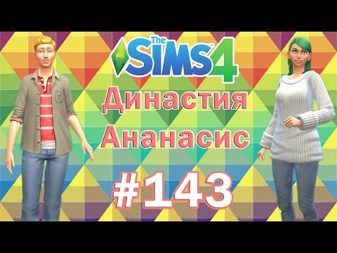 The Sims 4 Династия Ананасис Поколение 3 143