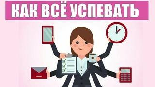 ТАЙМ-МЕНЕДЖМЕНТ   Популярные и простые техники тайм-менеджмента