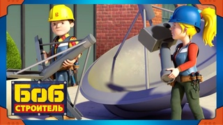 Боб строитель | Фонтан с пингвинами - новый сезон 19 | 40 минут сборник | мультфильм для детей