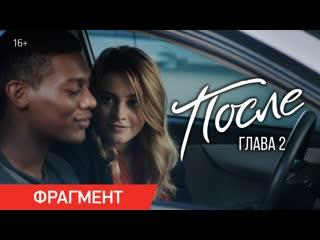 ПОСЛЕ. ГЛАВА 2   Гороскоп   В кино с 17 сентября
