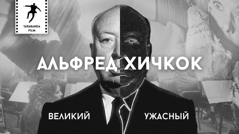Альфред Хичкок Великий или ужасный
