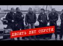 Криминальная Россия Современная Хроника 10 лет спустя