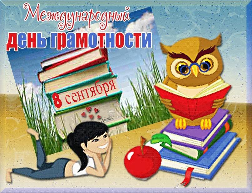 Международный день грамотности (International Literacy Day), изображение №2