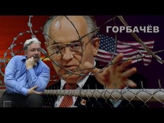 Бабурин-Как Горбачев сдавал СОЮЗ и союзников