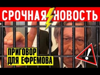 СРОЧНО ⚡⚡⚡ Михаил Ефремов узнал свой приговор. Актер получил реальный срок и штраф. Суд в Москве