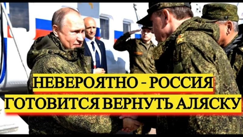 НЕВЕРОЯТНО РОССИЯ ГОТОВИТСЯ ВЕРНУТЬ АЛЯСКУ Новости и политика России
