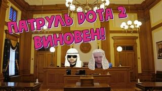ПАТРУЛЬ В DOTA 2! УЛУЧШАЕМ КОМЬЮНИТИ! САМЫЙ ЧЕСТНЫЙ СУД