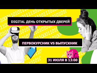 Онлайн день открытых дверей Первокурсник vs Выпускник