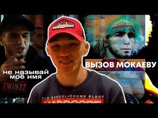 Бадмацарен вызывает Мокаева на бой/ Интервью перед боем Brave CF 51 Minsk