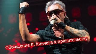 Обращение Константина Кинчева (гр. АлисА) к правительству