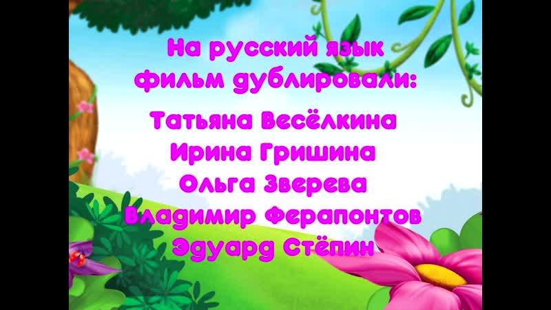 Даша путешественница Заключительные титры Моя русская версия