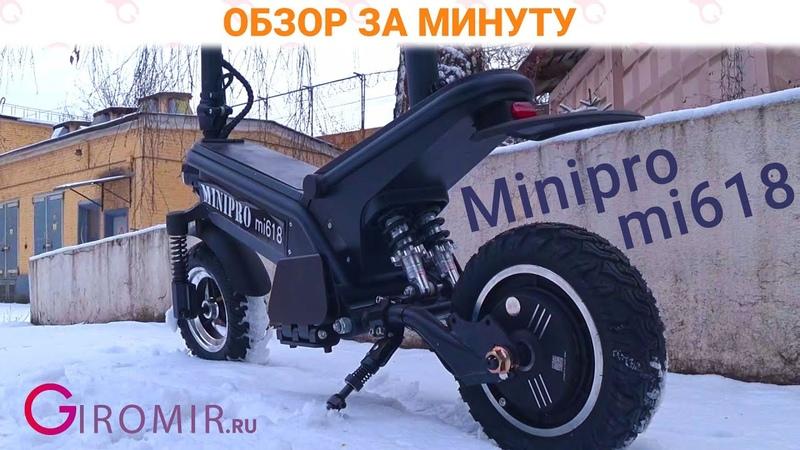 Краткий обзор электросамоката Minipro mi618