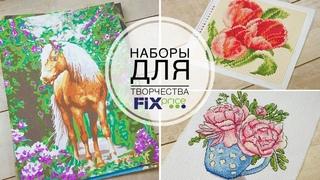 ФИКС ПРАЙС Наборы для творчества / Вышивка / Алмазная вышивка / Картины по номерам