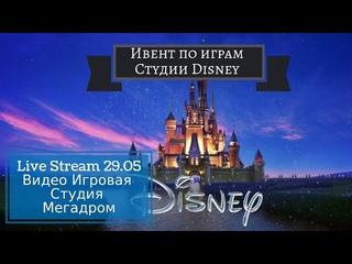 Ивент по играм студии Disney (Стрим)