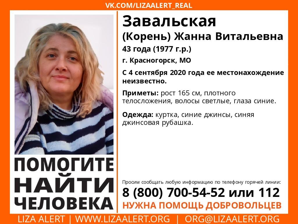 Внимание! Помогите найти человека!nПропал #Завальская (#Корень) Жанна Витальевна, 43 года, г