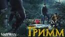 Сериал Гримм 4 сезон 12 - 22 серия 2014