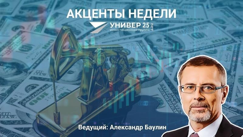 Вебинар Акценты недели с Александром Баулиным 05 10 2021