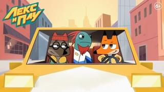 Мультфильм Лекс и Плу: Космические таксисты - 15  серия HD