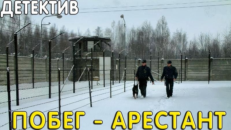 Крутой фильм про побег арестантов Воровской закон Гончие Русские детективы