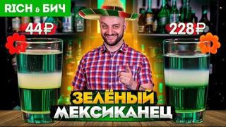 Дорого vs Дёшево: ЗЕЛЁНЫЙ МЕКСИКАНЕЦ (коктейль)