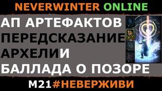 АП АРТЕФАКТОВ   Neverwinter м21 увлекательный геймплей #неверживи
