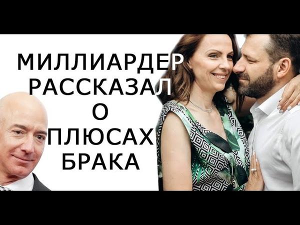 Мысли миллиардера Игоря Рыбакова об отношениях с женщинами семье детях и браке в современном мире