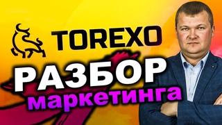 Подробный разбор маркетинга Torexo Новый проект Старт уже скоро