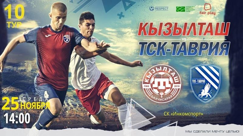 ПЛ КФС 2020 21 10 й тур ПФК Кызылташ Бахчисарай ФК ТСК Таврия Симферополь 25 11 2020