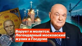Ворует и молится. Легендарный московский жулик в Госдуме