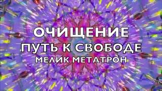Мелик Метатрон. Очищение Путь к Свободе
