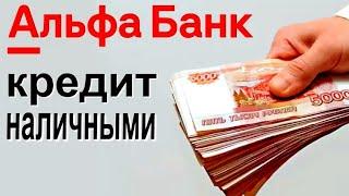 Кредит наличными от Альфа банка Взять Кредит наличными