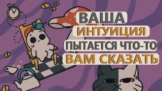 6 ПРИЗНАКОВ ТОГО, ЧТО ВАША ИНТУИЦИЯ ПЫТАЕТСЯ ВАМ ЧТО-ТО СКАЗАТЬ | Psych2Go на русском |