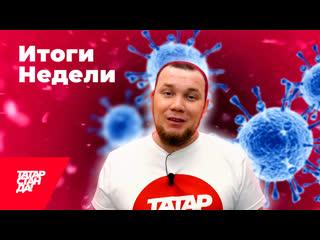 Приколы над коронавирусом, Минниханов лично проверяет магазины, а Метшин спас кошку - Итоги недели