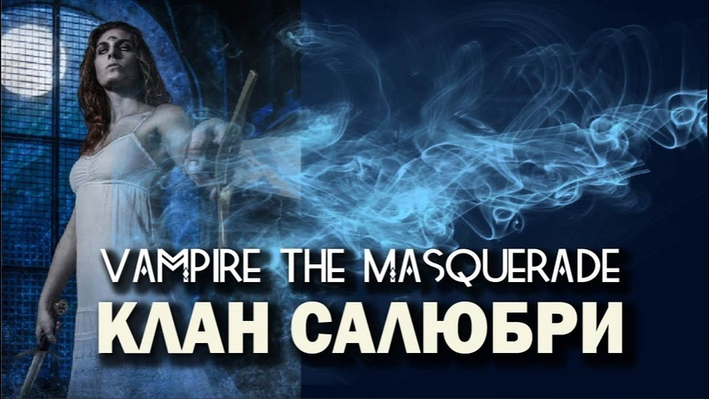 Vampire the Masquerade клан Салюбри