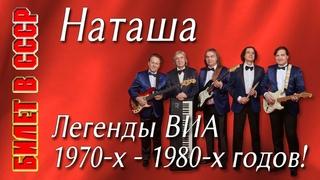 Билет в СССР. Наташа (Юрий Акулов, Олег Жуков). Солист Валерий Дурандин. «Билет в СССР» в Химках.