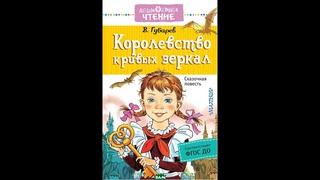 «Королевство кривых зеркал» Виталия Губарева