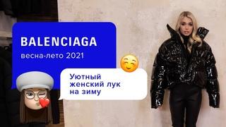 Укороченная глянцевая куртка | Модные идеи для современного образа 2021 от бренда Balenciaga