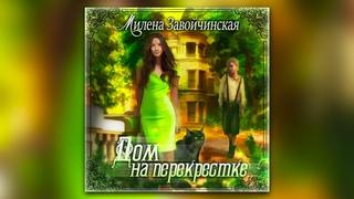 Милена Завойчинская - Дом на перекрестке (аудиокнига)