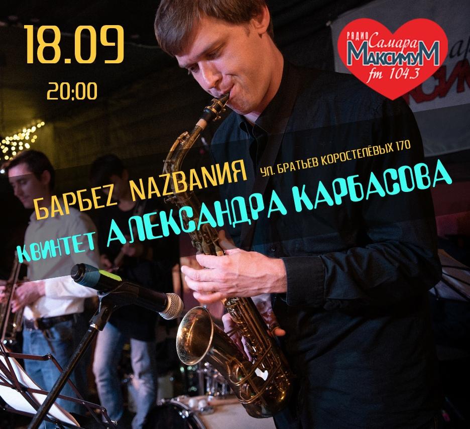 Афиша Самара Квинтет Александра Карбасова в БАРБЕZ_NАZВАNИЯ