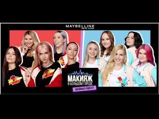 Смотри новый МЕЙКАП КВЕСТ с любимыми блогерами от Maybelline NY
