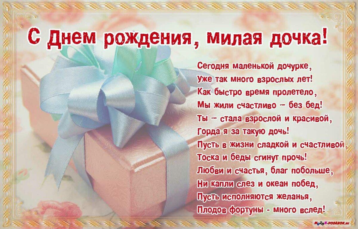 Поздравления С Днем Рождения Тридцатилетием Дочери