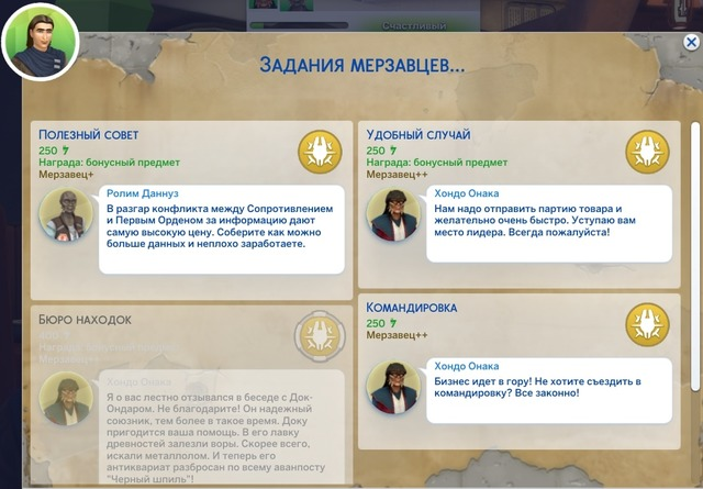 """The Sims 4 Star Wars: Путешествие на Батуу"" - о фракциях и репутации подробно"