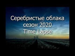 Noctilucent Clouds 2020 Time Lapse